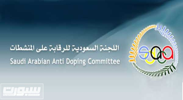 اللجنة السعودية للمنشطات