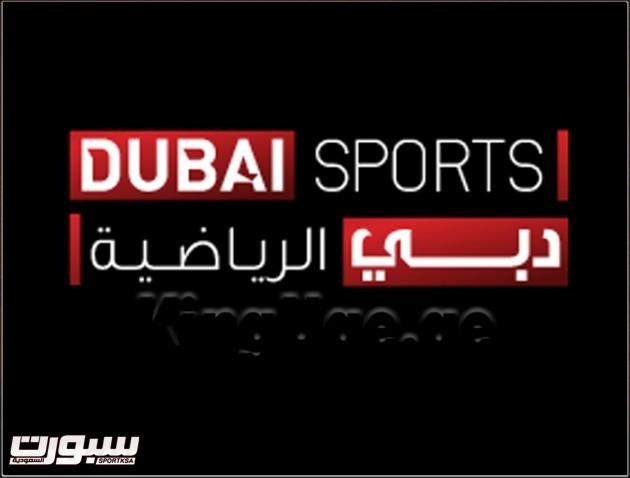 قناة دبي الرياضية