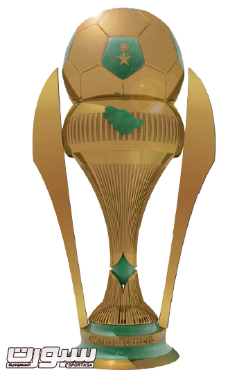 كأس ولي العهد الجديد