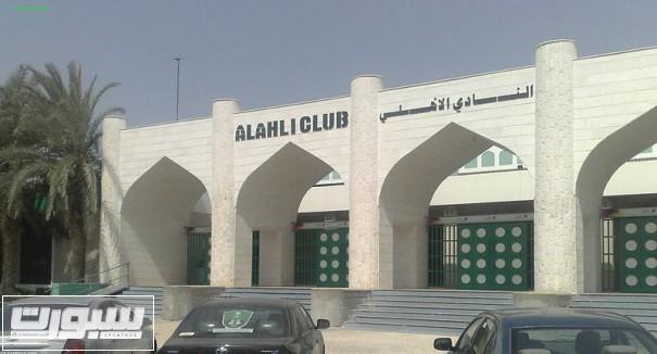 مقر النادي الاهلي