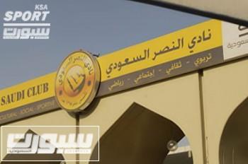 مقر نادي النصر1