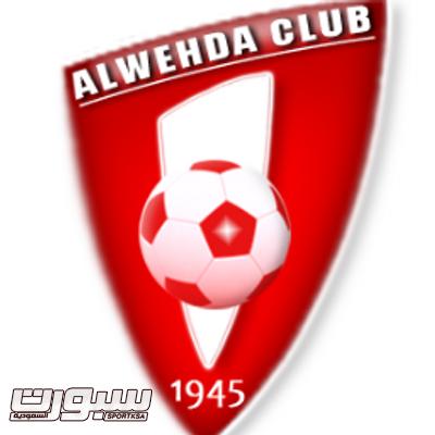 شعار نادي الوحدة