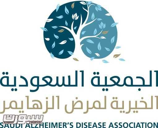 شعار جمعية الزهايمر.jpg11